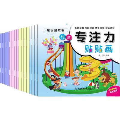 【專注力全16冊】兒童專注力訓練早教數學啟蒙貼貼畫幼兒童貼紙書0-3-4-5-6歲男女童粘貼貼紙卡通益智玩具動腦游戲