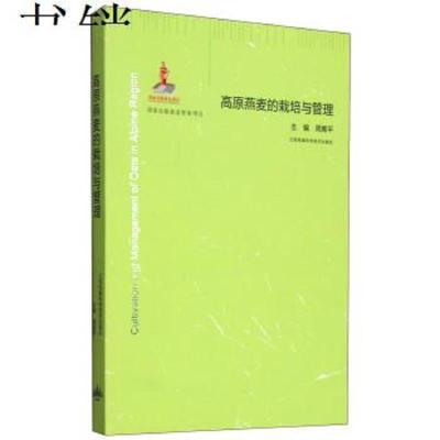 高原燕麦的栽培与管理9787553730851周青平江苏凤凰科学技术出版