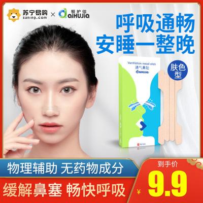 愛護佳通氣鼻貼兒童成人大人物理緩解鼻塞打鼾鼻通貼