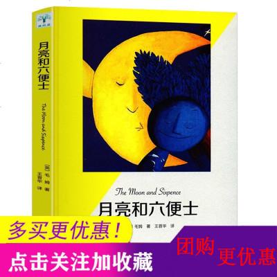 活動專區月亮與六便士毛姆著月亮和六便士 世界經典外國小說文學名著中學生青少年必讀課外閱讀高中生有全本無刪減書籍