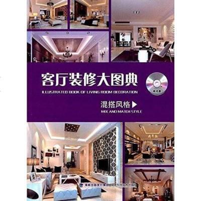 客廳裝修大圖典 《客廳裝修大圖典》編寫組 福建科學技術出版社 9787533547455