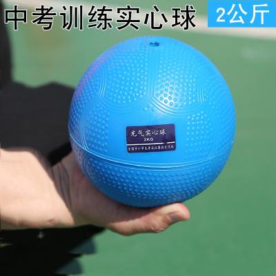 實心球鉛球2公斤中考專用學生男女標準訓練器材1kg充氣實心球2kg 藍色2kg實心球【無配件】