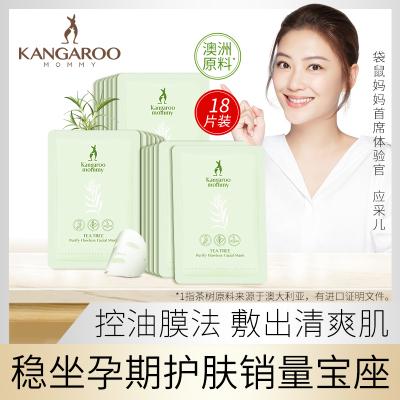袋鼠媽媽kangaroomommy 茶樹無瑕新肌面膜18片 孕婦補水面膜 護膚品化妝品