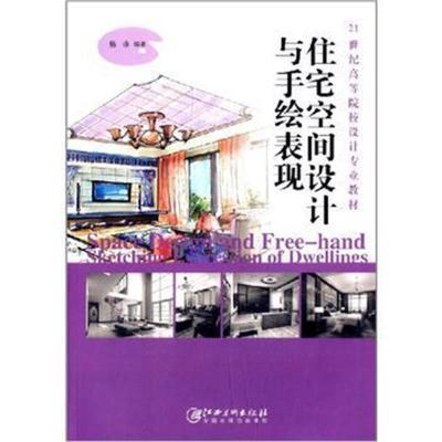 住宅空间设计与手绘表现9787548027997江西美术出版社