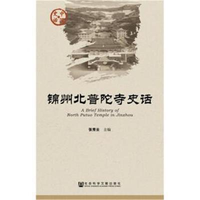 正版书籍 锦州北普陀寺史话 9787509792537 社科学文献出版社