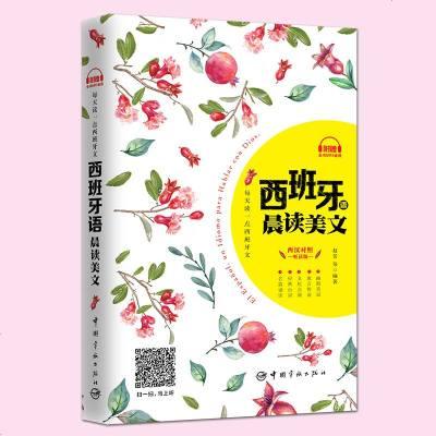 正版 每天读一点西班牙文 西班牙语晨读美文 音频下载 西汉对照 汉语西班牙语双语读物 中文西班牙语对照小说书籍西班牙