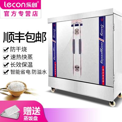 樂創(lecon) LC-2K004 商用蒸飯柜 蒸飯車 全自動 蒸飯箱 24盤 電蒸箱 蒸飯機 電熱款 蒸車