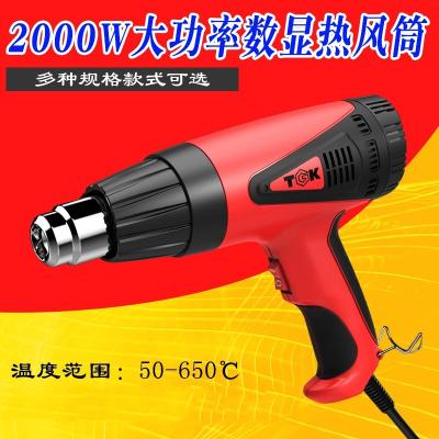熱風槍閃電客HG6618ES3316ES3320ES熱風筒HG8716E8720E HG3320后蓋調溫2000W