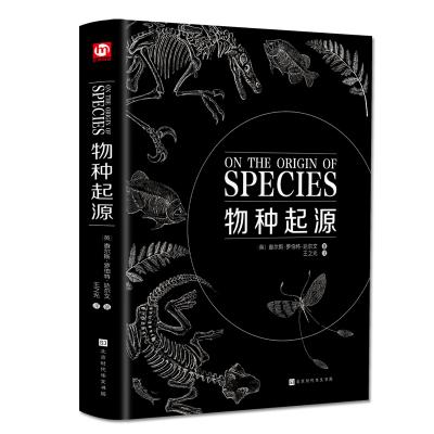 物種起源 達爾文著 世界經典科普書籍 進化論生物信息學 物種起源圖解 科學了解生命是什么 物種起源自然史動植物