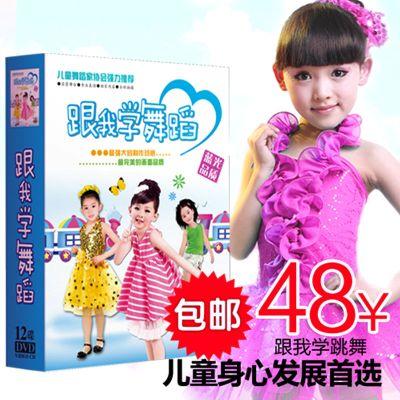 幼兒園舞蹈教學兒歌dvd光盤寶寶學跳舞蹈光碟兒童歌伴舞碟片真人