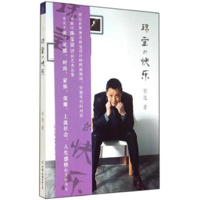 珠寶的快樂9787505734180中國友誼出版社