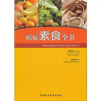 正版書籍 素食全書 保健 中 家庭保健 烹飪
