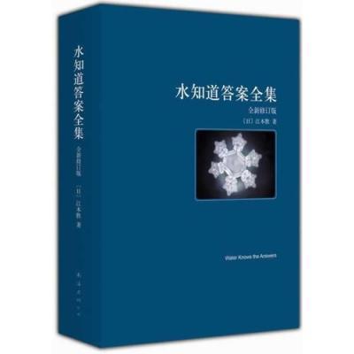 水知道答案(全3冊)(超級暢銷書《水知道答案》系列全新修訂版,水知道生命的答案!)