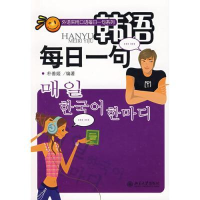 外语实用口语每日一句系列—韩语每日一句(配有光盘)