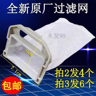 原裝 惠而浦Whirlpool洗衣機過濾網WI通用 袋脫毛垃圾袋 網袋