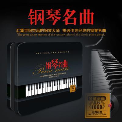 肖邦莫扎特贝多芬古典音乐钢琴曲无损黑胶唱片正版车载CD碟片光盘