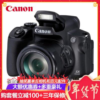 佳能(Canon) PowerShot SX70 HS 数码相机 长焦机高清照相机 家用/旅行/办公/街拍/打鸟/拍月/演唱会 2030万像素 4K拍摄 WIFI分享 65倍变焦