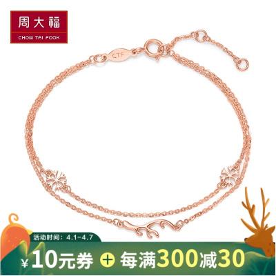 周大福(CHOW TAI FOOK)珠寶首飾雪花麋鹿角18K金彩金手鏈E124031