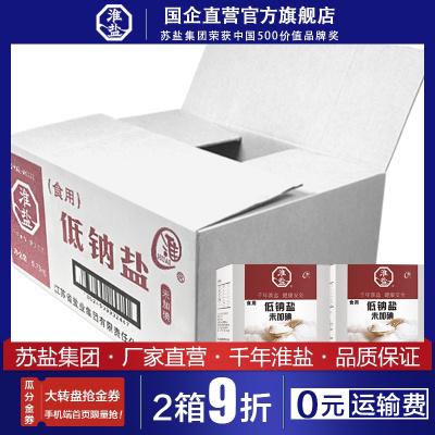 淮鹽低鈉鹽食用巖鹽480gx12盒整箱裝無碘鹽未加碘不含碘鹽家用鹽