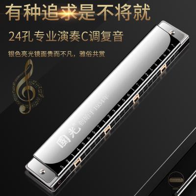 上海國光24孔復音口琴 重音C調口琴 高級初學者學生兒童成人男女專業演奏級樂器