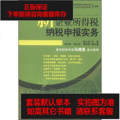 【二手8成新】新企业所得税纳税申报实务 9787509636589