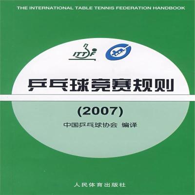 正版書籍 乒乓球競賽規則(2007) 9787500931683 人民體育出版社