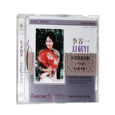 正版 雋永留聲 中國民歌選輯[十大姐][鳳陽花鼓]1CD