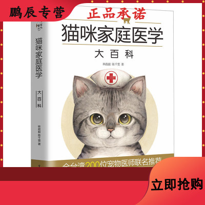 貓咪家庭醫學大百科 養貓百科全書
