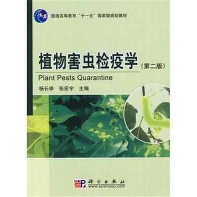 植物害蟲檢疫學 9787030235701
