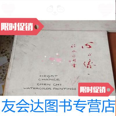 【二手9成新】心與緣程及水彩畫,未拆封 9782551308267