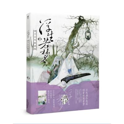 浮生若夢:唐卡古風插畫集