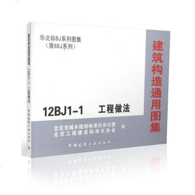 12BJ1-1 建筑构造通用图集 工程做法/华北标BJ系列图集 原88J系列