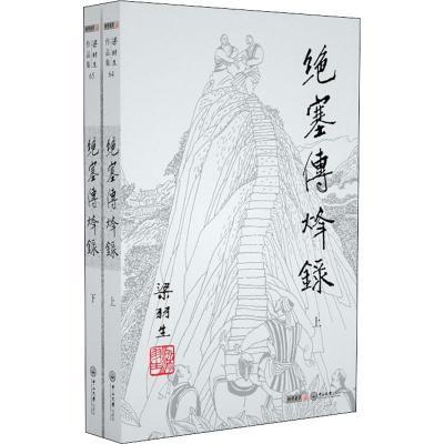 絕塞傳烽錄(2冊) 梁羽生 著 文學 文軒網
