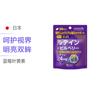 ISDG日本越橘葉黃素膠囊60粒/袋