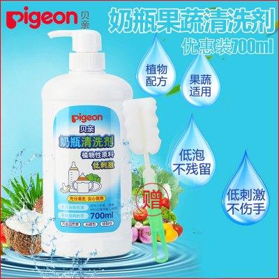贝亲奶瓶清洗剂 奶瓶果蔬清洁剂700ml婴儿奶瓶清洗液洗涤剂