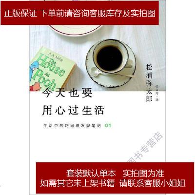 今天也要用心過生活 [日]松浦彌太郎 浦睿文化·湖南人民出版社 9787556105342