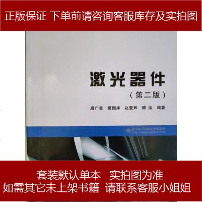 """激光器件(第版)/高等学校电子信息类专业""""十""""规划教材 9787560649474"""