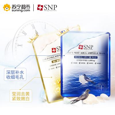 SNP斯内普 海洋燕窝补水安瓶精华面膜25ml*10片+黄金胶原蛋白精华面膜25ml*10片