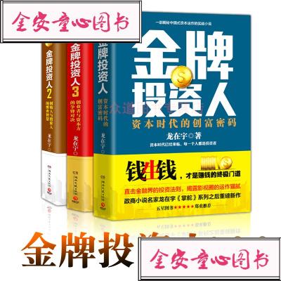 金牌投资人1+2+3 全套3册 龙在宇 资本时代的创富密码创始人与投资人博弈智慧创业者与资本方的争锋对决投资理财小说书籍