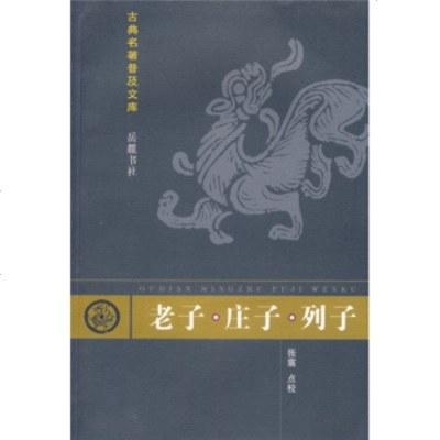 古典名著普及文庫:莊子列子老聘,莊周,列御寇,張震校9787 9787805201863