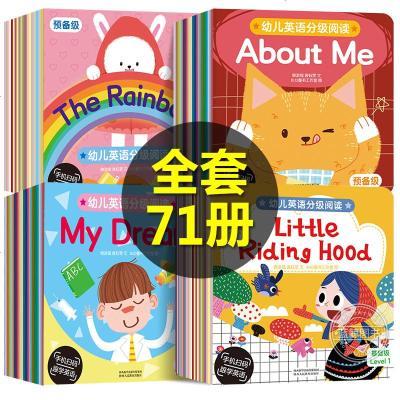 全套71冊幼兒英語分級閱讀預備級+基礎級 兒童英語書啟蒙有聲讀物入零基礎1-2-3-5-6歲4嬰兒幼兒園寶寶英文繪