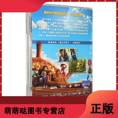 奇妙仙子:海盜仙子 盒裝DVD D9 含國配 正版迪士尼高清動畫影片