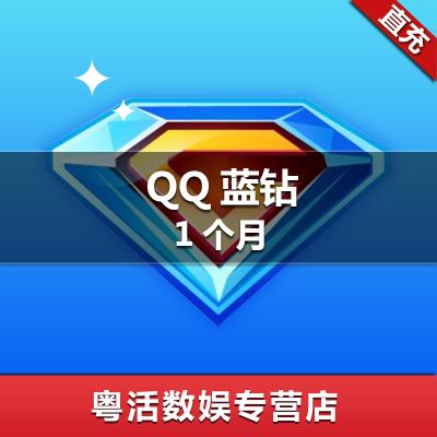 騰訊QQ藍鉆包月卡 QQ藍鉆一個月 1個月QQ藍鉆 可查可續 自動充值 快速到賬