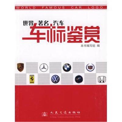 世界著名汽車——車標鑒賞《世界著名汽車車標鑒賞》編寫組9787114070716人