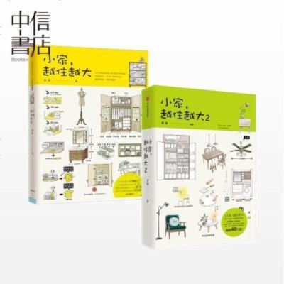 小家越住越大1、2套裝2冊 逯薇著 搞定居住煩惱 攻克中國式住宅收納難題 斷舍離生活整理術 家居設計整理收納要