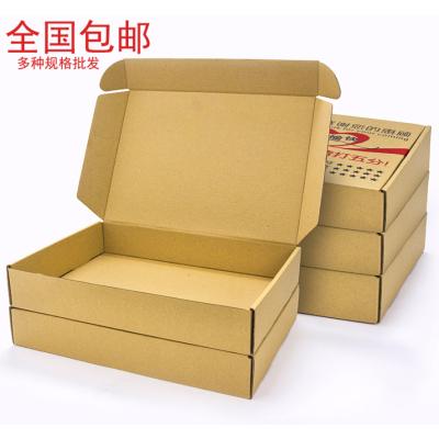 长方形盒子定制飞机盒定做快递盒子雨伞服装纸盒批发袜子纸箱