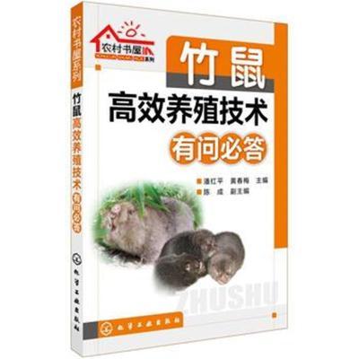 竹鼠高效養殖技術有問必答 9787122277985