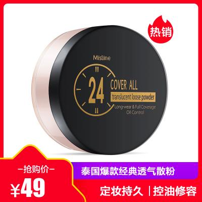 泰國Mistine24小時透氣散粉不脫妝輕薄持久遮瑕控油定妝進口正品