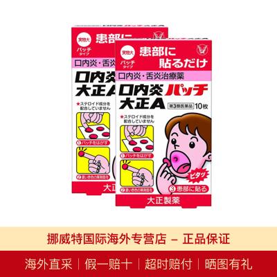大正制藥(TAISHO)口腔潰瘍口瘡貼 口內炎白盒溫和口腔工具版貼 10枚/盒 兩盒裝