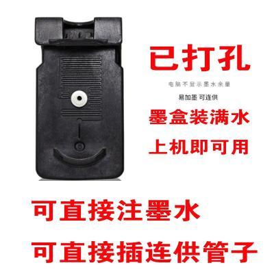 兼容佳能815 816墨盒MP288 MP236 MP259 IP2780 MX368 815XL黑色/已打孔/可加墨水